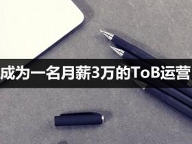 ToB与ToC的运营本质区别是什么?