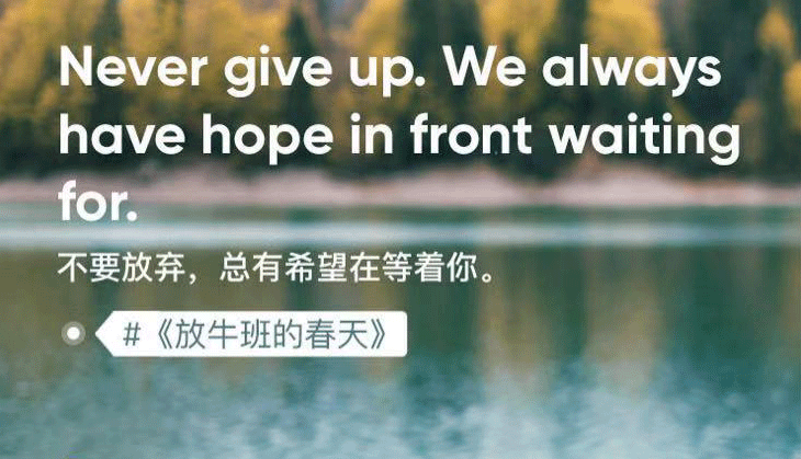 Never give up....
